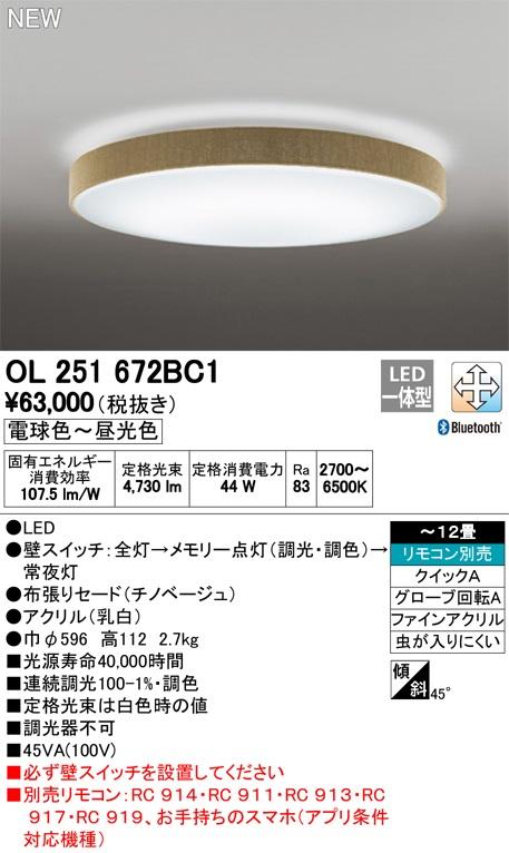 【最安値挑戦中!最大34倍】オーデリック OL251672BC1 LEDシーリングライト LED一体型 Bluetooth 連続調光調色 電球色~昼光色 リモコン別売 ~12畳 ベージュ [(^^)]