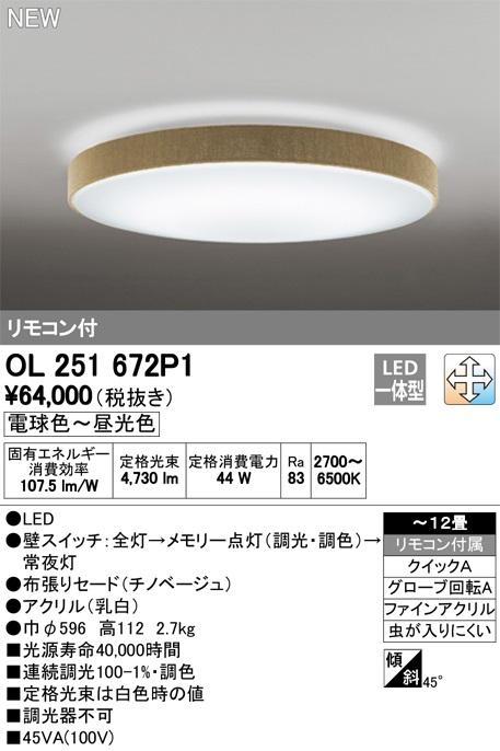 【最安値挑戦中!最大34倍】オーデリック OL251672P1 LEDシーリングライト LED一体型 連続調光調色 電球色~昼光色 リモコン付属 ~12畳 ベージュ [(^^)]