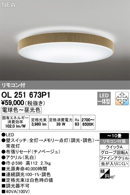 【最安値挑戦中!最大34倍】オーデリック OL251673P1 LEDシーリングライト LED一体型 連続調光調色 電球色~昼光色 リモコン付属 ~10畳 ベージュ [(^^)]
