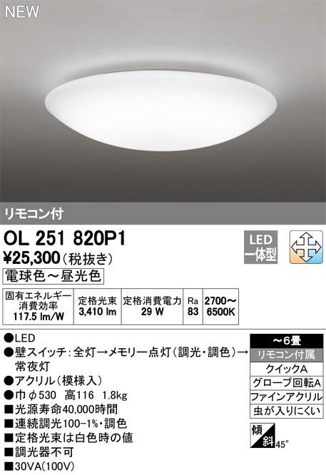 【最安値挑戦中!最大34倍】オーデリック OL251820P1 LEDシーリングライト LED一体型 連続調光調色 電球色~昼光色 リモコン付属 ~6畳 [(^^)]