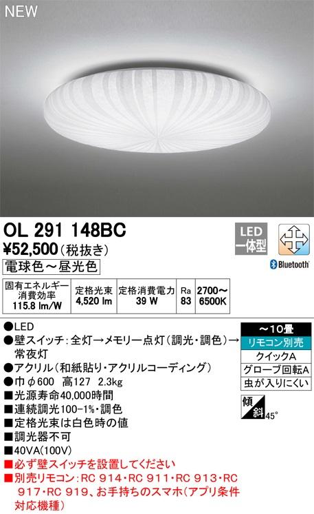 【最安値挑戦中!最大34倍】オーデリック OL291148BC LEDシーリングライト LED一体型 Bluetooth 連続調光調色 電球色~昼光色 リモコン別売 ~10畳 [(^^)]