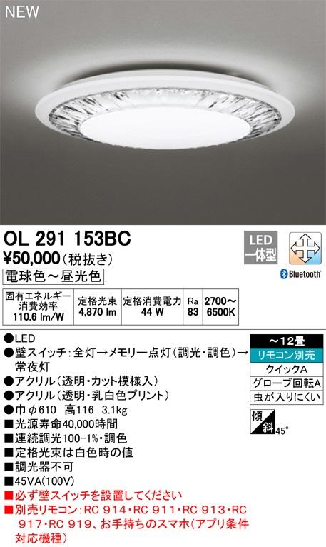 【最安値挑戦中!最大34倍】オーデリック OL291153BC LEDシーリングライト LED一体型 Bluetooth 連続調光調色 電球色~昼光色 リモコン別売 ~12畳 [(^^)]