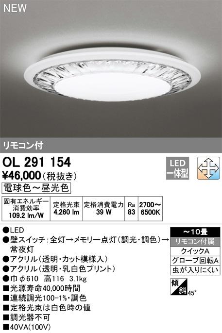 【最安値挑戦中!最大24倍】オーデリック OL291154 LEDシーリングライト LED一体型 連続調光調色 電球色~昼光色 リモコン付属 ~10畳 [(^^)]