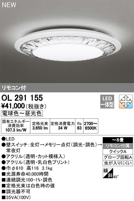 【最安値挑戦中!最大34倍】オーデリック OL291155 LEDシーリングライト LED一体型 連続調光調色 電球色~昼光色 リモコン付属 ~8畳 [(^^)]