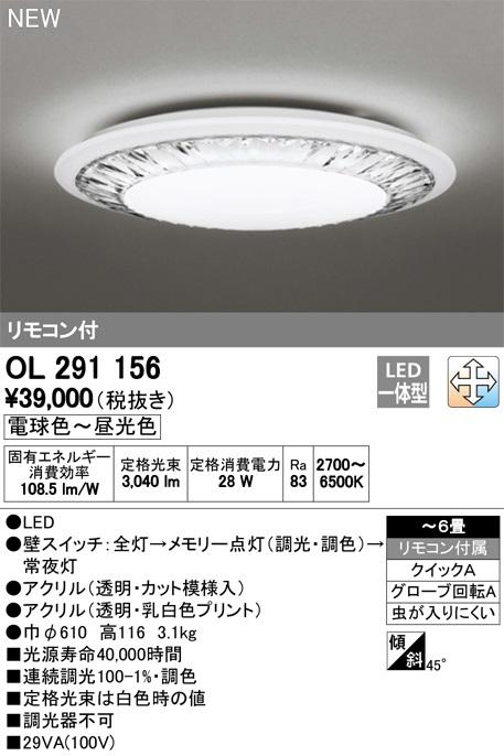 【最安値挑戦中!最大34倍】オーデリック OL291156 LEDシーリングライト LED一体型 連続調光調色 電球色~昼光色 リモコン付属 ~6畳 [(^^)]