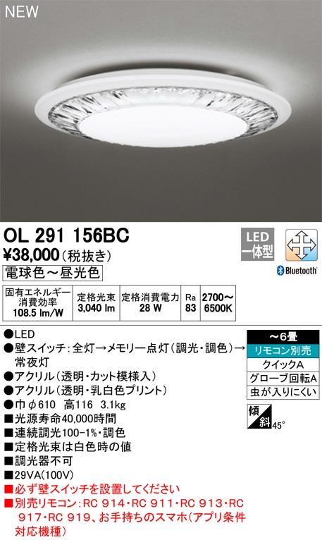 【最安値挑戦中!最大34倍】オーデリック OL291156BC LEDシーリングライト LED一体型 Bluetooth 連続調光調色 電球色~昼光色 リモコン別売 ~6畳 [(^^)]