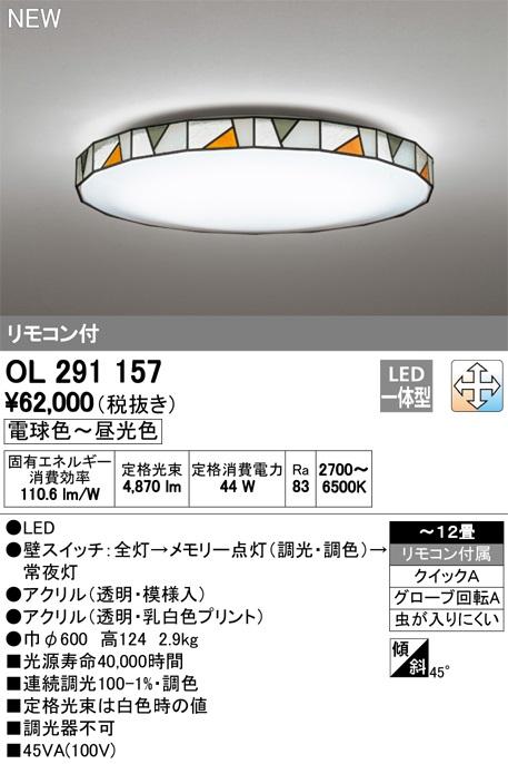 【最安値挑戦中!最大34倍】オーデリック OL291157 LEDシーリングライト LED一体型 連続調光調色 電球色~昼光色 リモコン付属 ~12畳 [(^^)]