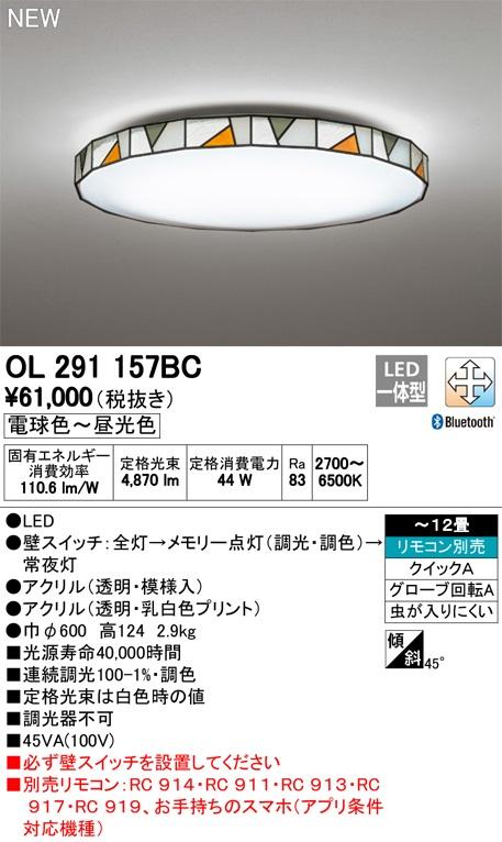 【最安値挑戦中!最大34倍】オーデリック OL291157BC LEDシーリングライト LED一体型 Bluetooth 連続調光調色 電球色~昼光色 リモコン別売 ~12畳 [(^^)]