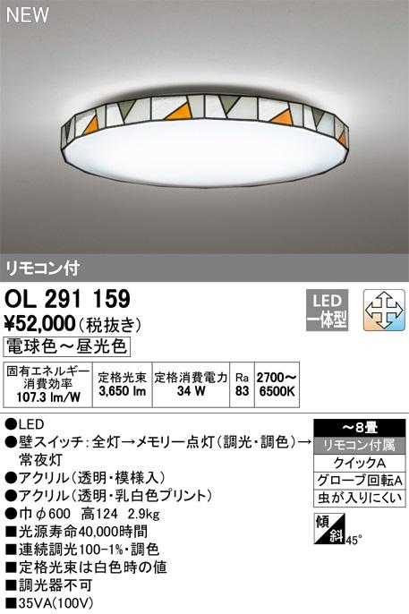 【最安値挑戦中!最大34倍】オーデリック OL291159 LEDシーリングライト LED一体型 連続調光調色 電球色~昼光色 リモコン付属 ~8畳 [(^^)]