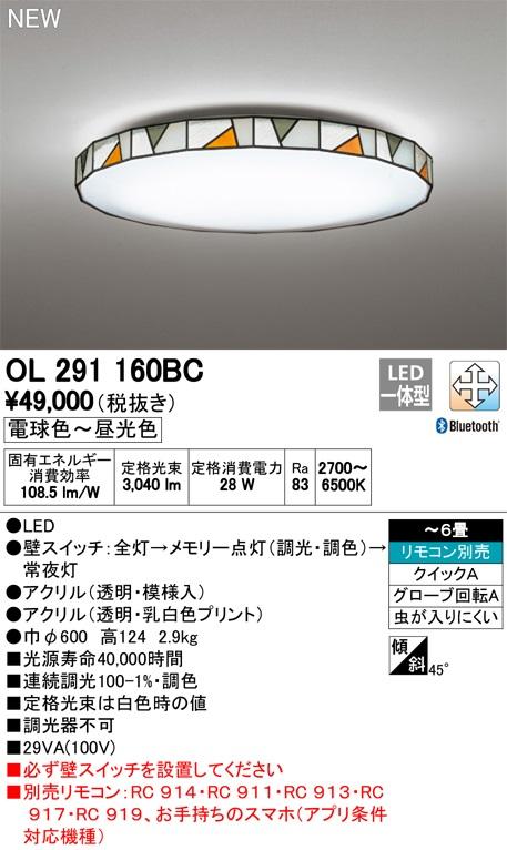 【最安値挑戦中!最大34倍】オーデリック OL291160BC LEDシーリングライト LED一体型 Bluetooth 連続調光調色 電球色~昼光色 リモコン別売 ~6畳 [(^^)]