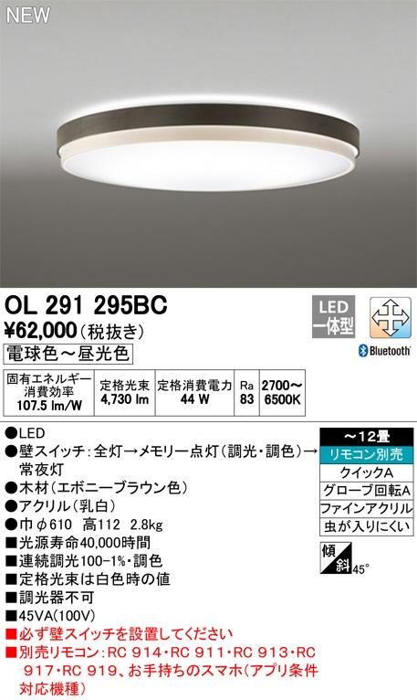 【最安値挑戦中!最大34倍】オーデリック OL291295BC LEDシーリングライト LED一体型 Bluetooth 連続調光調色 電球色~昼光色 リモコン別売 ~12畳 ブラウン [(^^)]