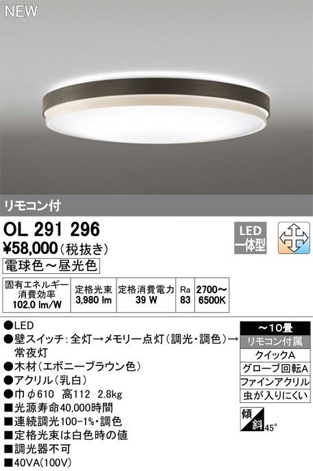 【最安値挑戦中!最大34倍】オーデリック OL291296 LEDシーリングライト LED一体型 連続調光調色 電球色~昼光色 リモコン付属 ~10畳 エボニーブラウン [(^^)]