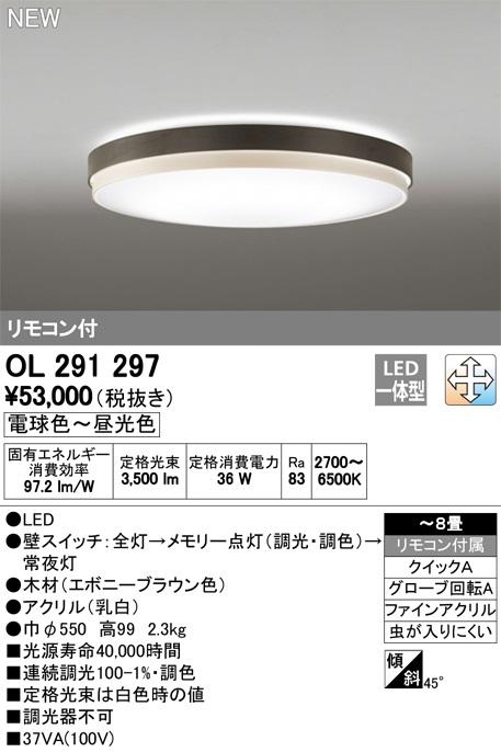 【最安値挑戦中!最大34倍】オーデリック OL291297 LEDシーリングライト LED一体型 連続調光調色 電球色~昼光色 リモコン付属 ~8畳 エボニーブラウン [(^^)]