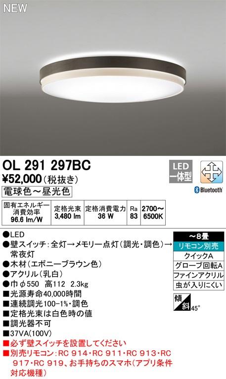 【最安値挑戦中!最大34倍】オーデリック OL291297BC LEDシーリングライト LED一体型 Bluetooth 連続調光調色 電球色~昼光色 リモコン別売 ~8畳 ブラウン [(^^)]
