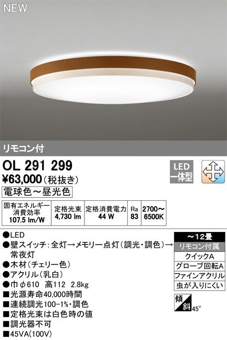【最安値挑戦中!最大34倍】オーデリック OL291299 LEDシーリングライト LED一体型 連続調光調色 電球色~昼光色 リモコン付属 ~12畳 チェリー [(^^)]