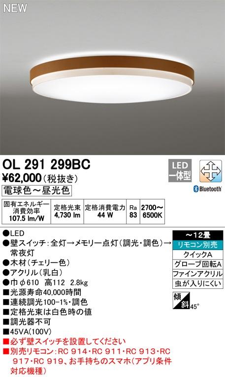 【最安値挑戦中!最大34倍】オーデリック OL291299BC LEDシーリングライト LED一体型 Bluetooth 連続調光調色 電球色~昼光色 リモコン別売 ~12畳 チェリー [(^^)]
