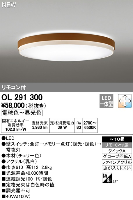 【最安値挑戦中!最大34倍】オーデリック OL291300 LEDシーリングライト LED一体型 連続調光調色 電球色~昼光色 リモコン付属 ~10畳 チェリー [(^^)]