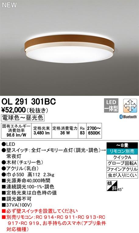 【最安値挑戦中!最大34倍】オーデリック OL291301BC LEDシーリングライト LED一体型 Bluetooth 連続調光調色 電球色~昼光色 リモコン別売 ~8畳 チェリー [(^^)]