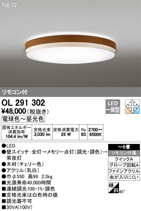 【最安値挑戦中!最大34倍】オーデリック OL291302 LEDシーリングライト LED一体型 連続調光調色 電球色~昼光色 リモコン付属 ~6畳 チェリー [(^^)]