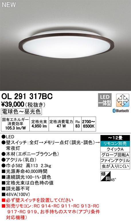 【最安値挑戦中!最大34倍】オーデリック OL291317BC LEDシーリングライト LED一体型 Bluetooth 連続調光調色 電球色~昼光色 リモコン別売 ~12畳 ブラウン [(^^)]