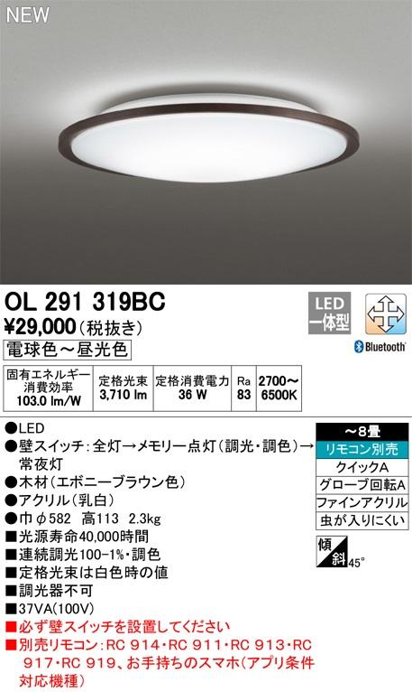 【最安値挑戦中!最大34倍】オーデリック OL291319BC LEDシーリングライト LED一体型 Bluetooth 連続調光調色 電球色~昼光色 リモコン別売 ~8畳 ブラウン [(^^)]