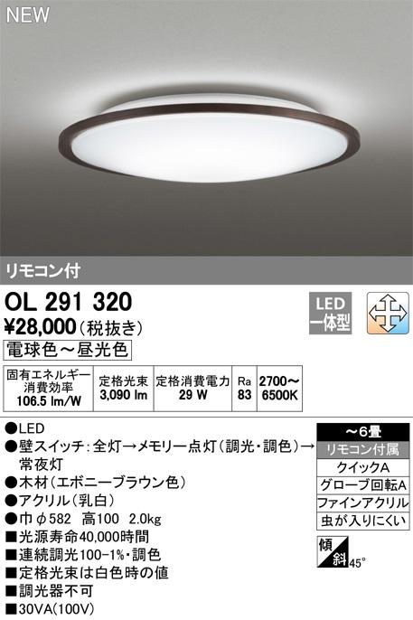 【最安値挑戦中!最大34倍】オーデリック OL291320 LEDシーリングライト LED一体型 連続調光調色 電球色~昼光色 リモコン付属 ~6畳 エボニーブラウン [(^^)]
