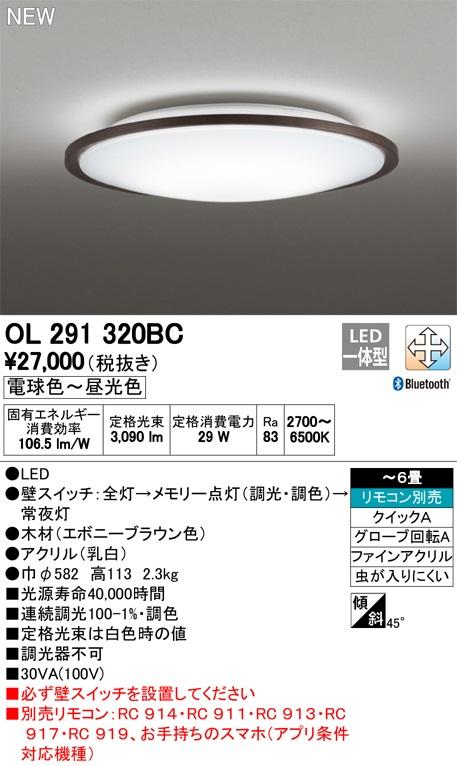 【最安値挑戦中!最大34倍】オーデリック OL291320BC LEDシーリングライト LED一体型 Bluetooth 連続調光調色 電球色~昼光色 リモコン別売 ~6畳 ブラウン [(^^)]