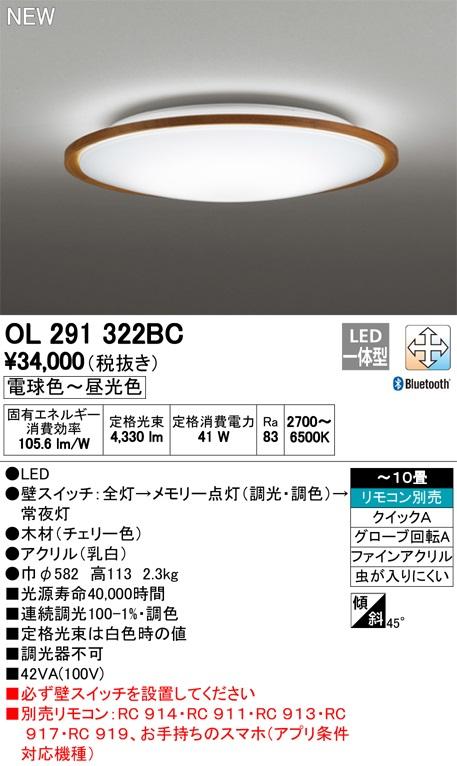 【最安値挑戦中!最大34倍】オーデリック OL291322BC LEDシーリングライト LED一体型 Bluetooth 連続調光調色 電球色~昼光色 リモコン別売 ~10畳 チェリー [(^^)]