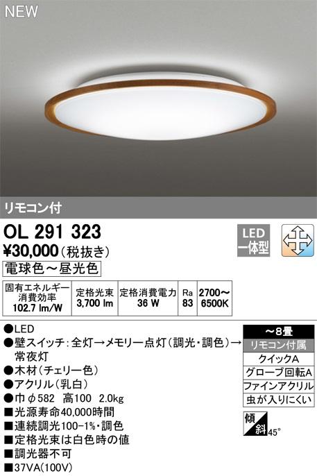 【最安値挑戦中!最大34倍】オーデリック OL291323 LEDシーリングライト LED一体型 連続調光調色 電球色~昼光色 リモコン付属 ~8畳 チェリー [(^^)]