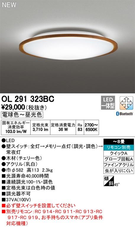 【最安値挑戦中!最大34倍】オーデリック OL291323BC LEDシーリングライト LED一体型 Bluetooth 連続調光調色 電球色~昼光色 リモコン別売 ~8畳 チェリー [(^^)]