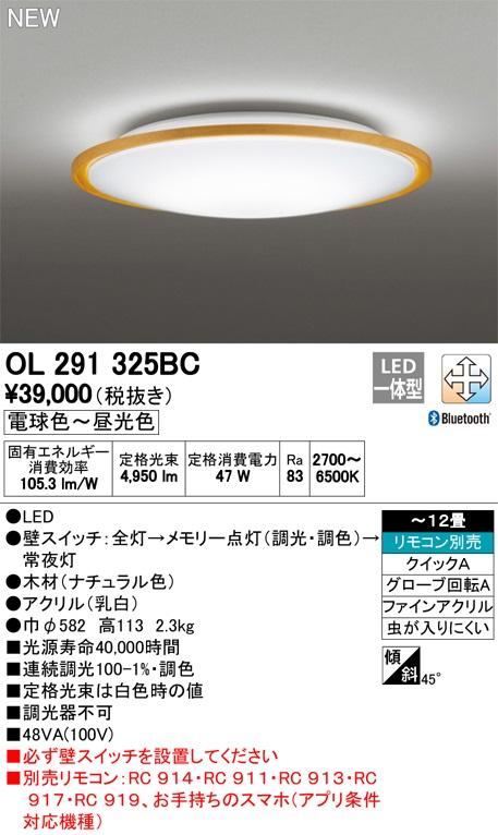 【最安値挑戦中!最大34倍】オーデリック OL291325BC LEDシーリングライト LED一体型 Bluetooth 連続調光調色 電球色~昼光色 リモコン別売 ~12畳 ナチュラル [(^^)]