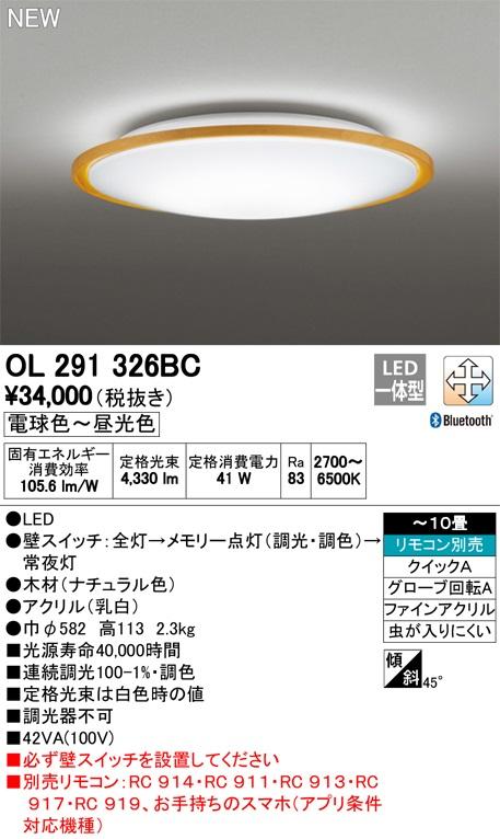 【最安値挑戦中!最大34倍】オーデリック OL291326BC LEDシーリングライト LED一体型 Bluetooth 連続調光調色 電球色~昼光色 リモコン別売 ~10畳 ナチュラル [(^^)]