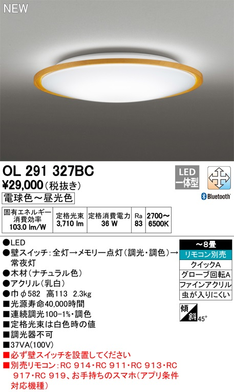 【最安値挑戦中!最大34倍】オーデリック OL291327BC LEDシーリングライト LED一体型 Bluetooth 連続調光調色 電球色~昼光色 リモコン別売 ~8畳 ナチュラル [(^^)]