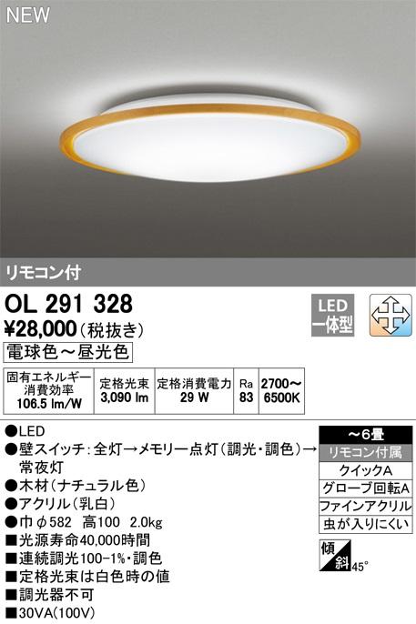 【最安値挑戦中!最大34倍】オーデリック OL291328 LEDシーリングライト LED一体型 連続調光調色 電球色~昼光色 リモコン付属 ~6畳 ナチュラル [(^^)]