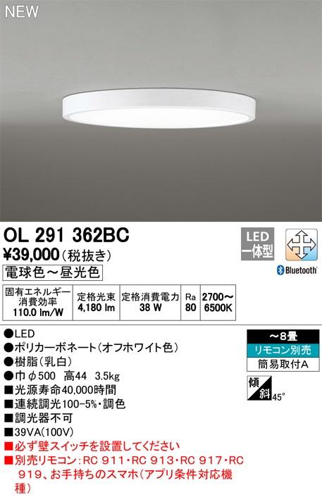 【最安値挑戦中!最大34倍】オーデリック OL291362BC LEDシーリングライト LED一体型 Bluetooth 調光調色 電球色~昼光色 リモコン別売 ~8畳 オフホワイト [(^^)]