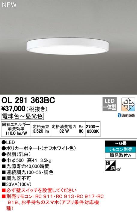 【最安値挑戦中!最大34倍】オーデリック OL291363BC LEDシーリングライト LED一体型 Bluetooth 調光調色 電球色~昼光色 リモコン別売 ~6畳 オフホワイト [(^^)]