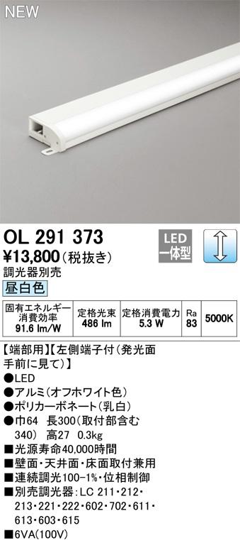 【最安値挑戦中!最大33倍】オーデリック OL291373 LED間接照明 薄型タイプ LED一体型 連続調光 昼白色 調光器別売 端部用 左側端子付 L300 [(^^)]