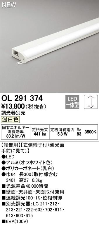 【最安値挑戦中!最大33倍】オーデリック OL291374 LED間接照明 薄型タイプ LED一体型 連続調光 温白色 調光器別売 端部用 左側端子付 L300 [(^^)]
