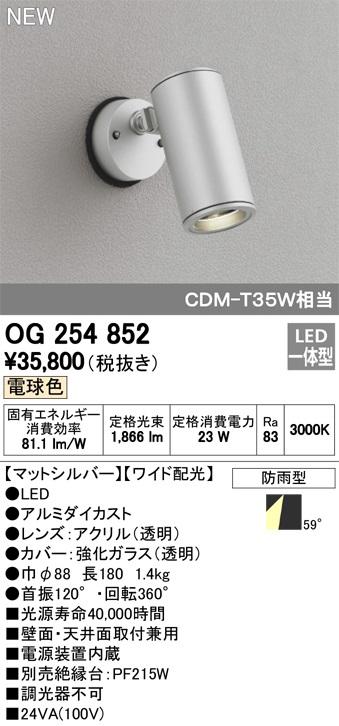 【最安値挑戦中!最大33倍】オーデリック OG254852 エクステリアスポットライト LED一体型 電球色 φ88 長180 ワイド配光 防雨型 シルバー [(^^)]