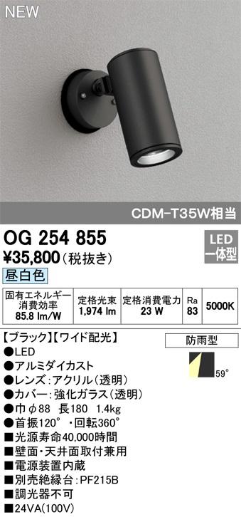 【最安値挑戦中!最大33倍】オーデリック OG254855 エクステリアスポットライト LED一体型 昼白色 φ88 長180 ワイド配光 防雨型 ブラック [(^^)]