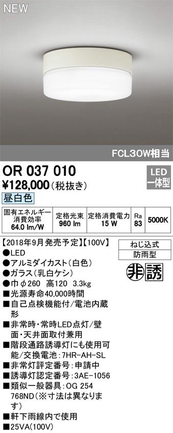 【最安値挑戦中!最大24倍】オーデリック OR037010 LED非常灯/誘導灯 LED一体型 防雨型 昼白色 自己点検機能付 電池内蔵形 ねじ込式 壁・天井取付 ホワイト [(^^)]