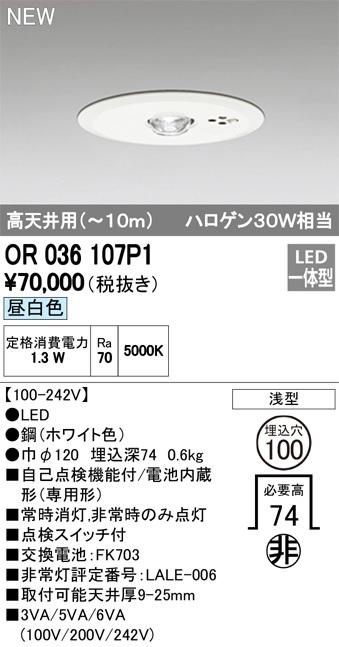 【最安値挑戦中!最大34倍】オーデリック OR036107P1 LED非常灯 LED一体型 高天井用(~10m) 昼白色 自己点検機能付 電池内蔵形 埋込穴φ100 ホワイト [(^^)]