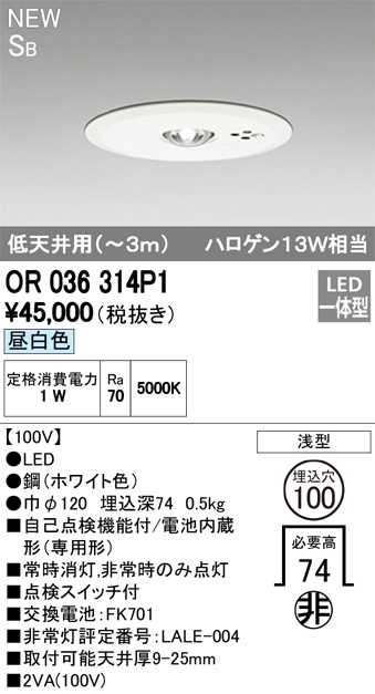 【最安値挑戦中!最大34倍】オーデリック OR036314P1 LED非常灯 LED一体型 低天井用(~3m) SB 昼白色 自己点検機能付 電池内蔵形 埋込穴φ100 ホワイト [(^^)]