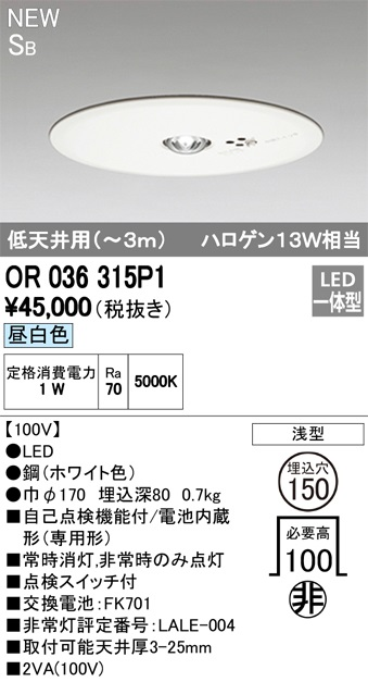 【最安値挑戦中!最大23倍】オーデリック OR036315P1 LED非常灯 LED一体型 低天井用(~3m) SB 昼白色 自己点検機能付 電池内蔵形 埋込穴φ150 ホワイト [(^^)]