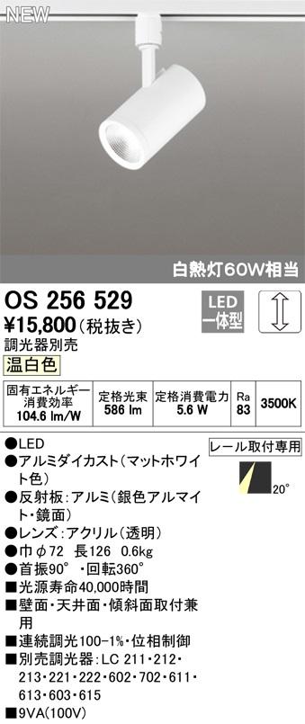 【最安値挑戦中!最大33倍】オーデリック OS256529 LEDスポットライト LED一体型 連続調光 温白色 調光器別売 壁・天井・傾斜取付 レール取付専用 ホワイト [(^^)]