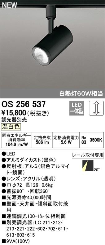 【最安値挑戦中!最大33倍】オーデリック OS256537 LEDスポットライト LED一体型 連続調光 温白色 調光器別売 壁・天井・傾斜取付 レール取付専用 ブラック [(^^)]