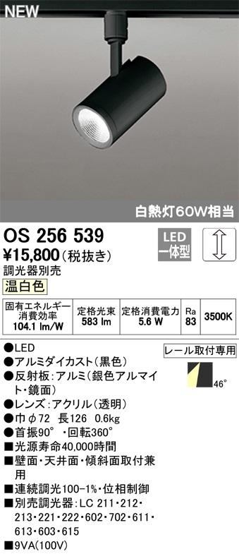 【最安値挑戦中!最大33倍】オーデリック OS256539 LEDスポットライト LED一体型 連続調光 温白色 調光器別売 壁・天井・傾斜取付 レール取付専用 ブラック [(^^)]