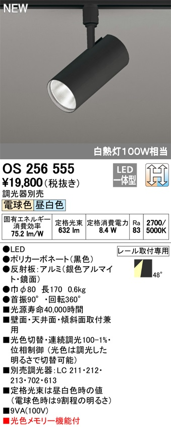 【最安値挑戦中!最大23倍】オーデリック OS256555 LEDスポットライト LED一体型 光色切替・連続調光 調光器別売 電球色・昼白色 レール取付専用 ブラック [(^^)]