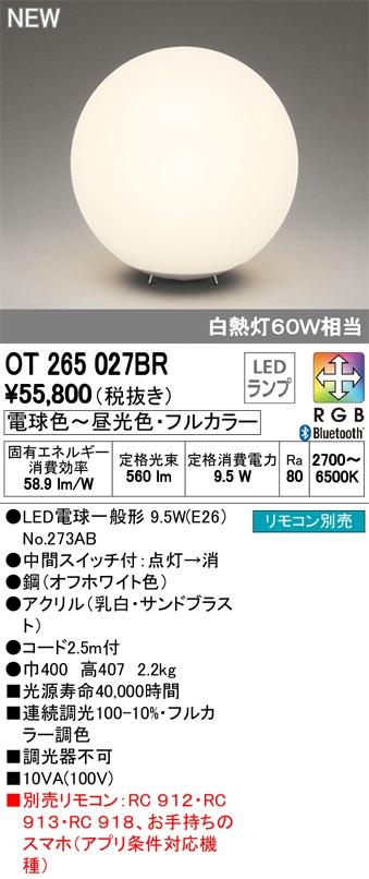 【最安値挑戦中!最大33倍】オーデリック OT265027BR(ランプ別梱包) スタンドライト LEDランプ Bluetooth フルカラー調光調色 リモコン別売 コード2.5m 白 [(^^)]
