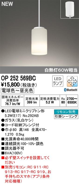 【最安値挑戦中!最大33倍】オーデリック OP252569BC(ランプ別梱包) ペンダントライト LEDランプ 調光調色 Bluetooth 電球色~昼光色 リモコン別売 [(^^)]